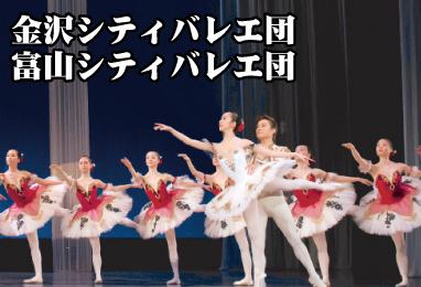 金沢シティバレエ団