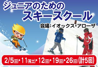ジュニアのためのスキースクール