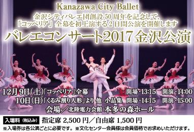 バレエコンサート2017