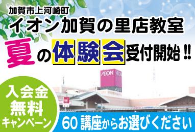 イオン加賀の里店教室 オープン