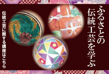 ふるさとの伝統工芸を学ぶ