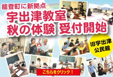 宇出津教室 オープン