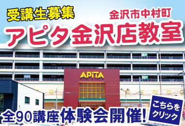 アピタ金沢店教室 オープン