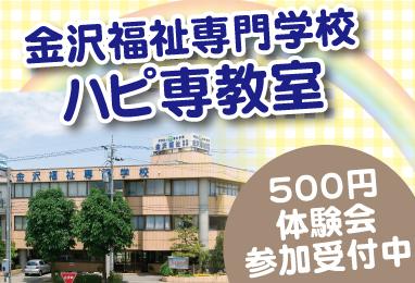 金沢福祉専門学校 ハピ専教室